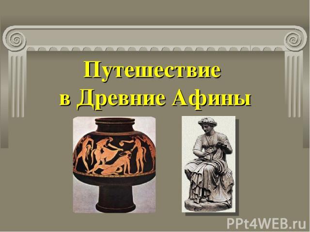 Путешествие в Древние Афины