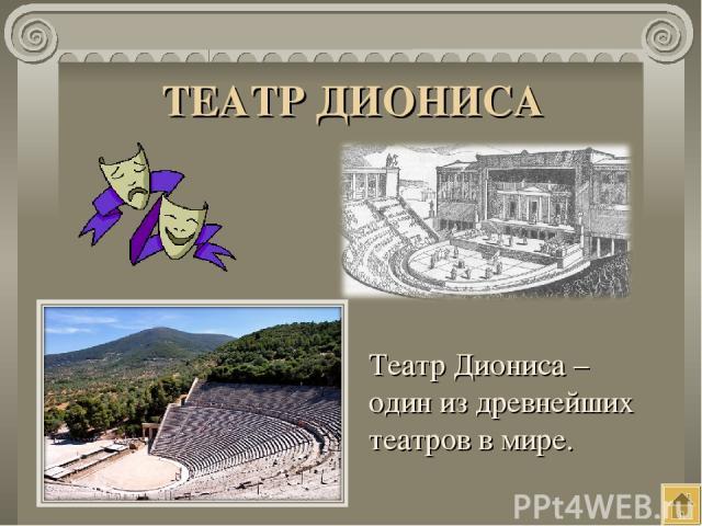 ТЕАТР ДИОНИСА Театр Диониса – один из древнейших театров в мире.