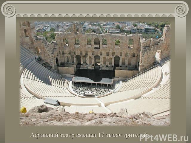 Афинский театр вмещал 17 тысяч зрителей.