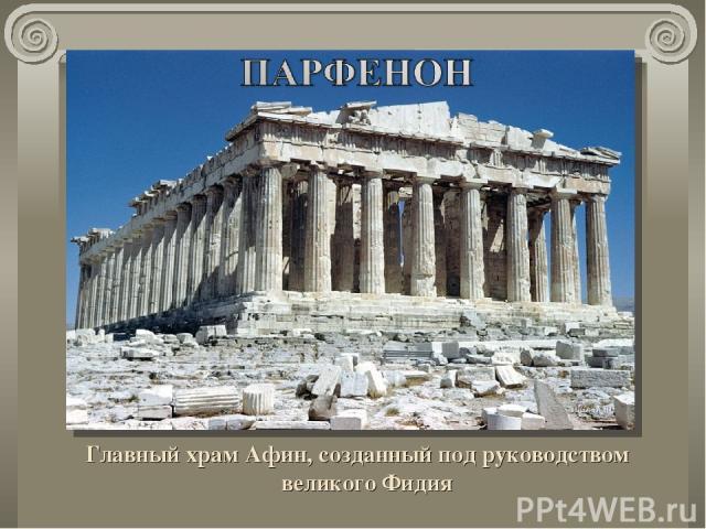 Главный храм Афин, созданный под руководством великого Фидия