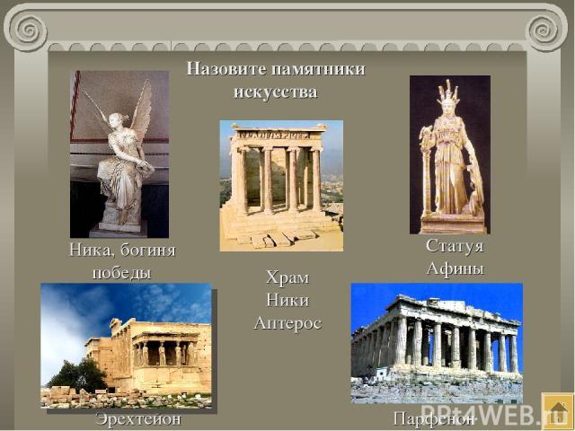 Назовите памятники искусства Храм Ники Аптерос Эрехтейон Парфенон Ника, богиня победы Статуя Афины
