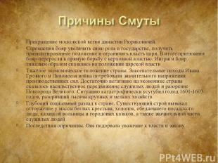 Прекращение московской ветви династии Рюриковичей. Стремления бояр увеличить сво