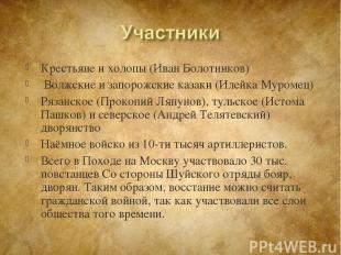 Крестьяне и холопы (Иван Болотников) Волжские и запорожские казаки (Илейка Муром