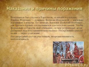 Болотников был сослан в Каргополь, ослеплён и утоплен. Илейка Муромец— повешен.