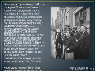 Двадцать второго июня 1941 года граждане Советского Союза услышали следующие сло
