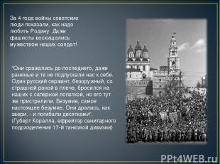За 4 года войны советские люди показали, как надо любить Родину. Даже фашисты во
