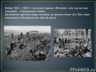 Война 1941 – 1945 гг. получила звание «Великая» или, как ее еще называют, «Свяще