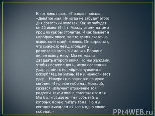 В тот день газета «Правда» писала: «Девятое мая! Никогда не забудет этого дня со