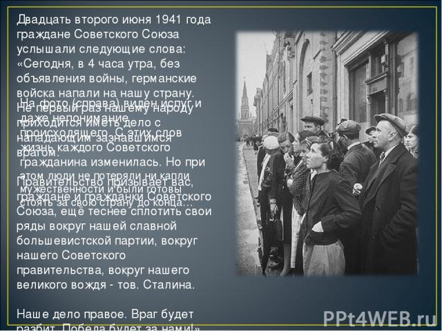 Двадцать второго июня 1941 года граждане Советского Союза услышали следующие слова: «Сегодня, в 4 часа утра, без объявления войны, германские войска напали на нашу страну. Не первый раз нашему народу приходится иметь дело с нападающим зазнавшимся вр…