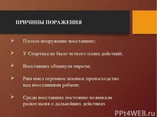Плохое вооружение восставших; У Спартака не было четкого плана действий; Восстав