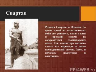 Спартак Родился Спартак во Фракии. Во время одной из захватнических войн его, ра