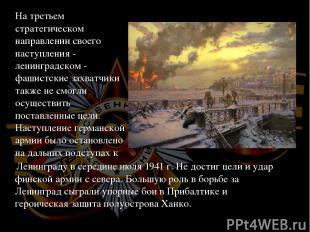 Ленинграду в середине июля 1941 г. Не достиг цели и удар финской армии с севера.