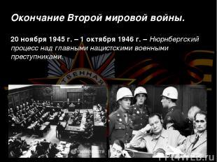 Окончание Второй мировой войны. 20 ноября 1945 г. – 1 октября 1946 г. – Нюрнберг