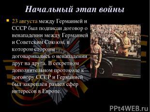 Начальный этап войны 23 августамежду Германией и СССР был подписандоговор о не