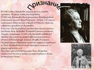 В 1960-е годы к Ахматовой наконец пришло мировое признание. Ее стихи появились в
