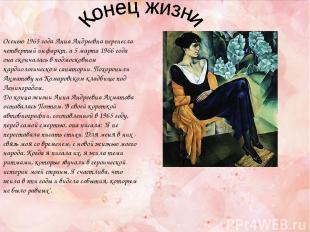 Осенью 1965 года Анна Андреевна перенесла четвертый инфаркт, а 5 марта 1966 года