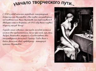 С 1910-х годов началась активная литературная деятельность Ахматовой. Свое перво