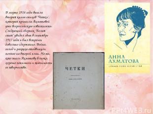 """В марте 1914 года вышла вторая книга стихов """"Четки"""", которая принесла Ахматовой"""