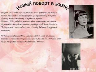 Декабрь 1922 года ознаменовался новым поворотом в личной жизни Ахматовой. Она пе