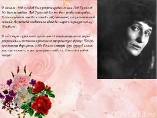 В начале 1930-х годов был репрессирован ее сын Лев Гумилев. Но впоследствии Лев