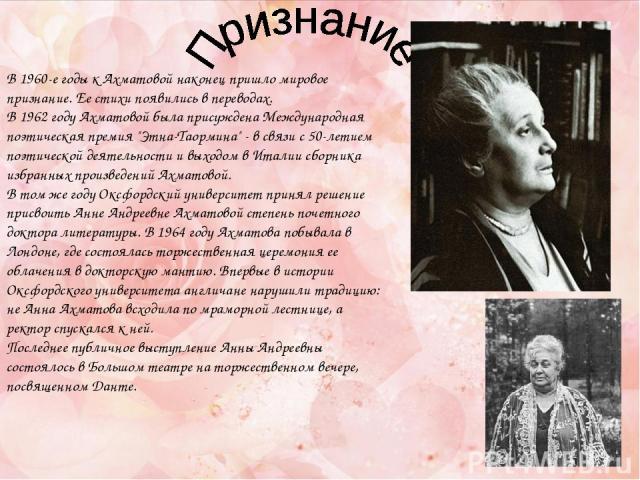 В 1960-е годы к Ахматовой наконец пришло мировое признание. Ее стихи появились в переводах. В 1962 году Ахматовой была присуждена Международная поэтическая премия