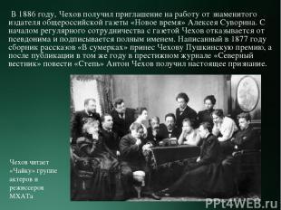 В 1886 году, Чехов получил приглашение на работу от знаменитого издателя общерос
