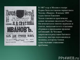 В 1887 году в Москве в театре Корша была поставлена первая пьеса Чехова «Иванов»