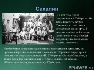В 1890 году Чехов отправляется в Сибирь, чтобы затем посетить остров Сахалин – м