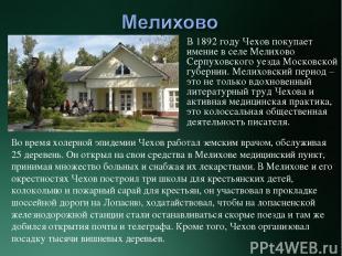 В 1892 году Чехов покупает имение в селе Мелихово Серпуховского уезда Московской
