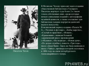 В Мелихове Чехову приходит идея создания общественной библиотеки в Таганроге. Пи