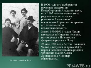 В 1900 году его выбирают в почетные академики Петербургской Академии наук, но в
