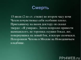 15 июля (2 по ст. стилю) во втором часу ночи Чехов почувствовал себя особенно пл