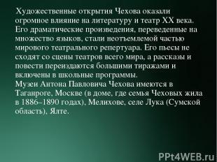 Художественные открытия Чехова оказали огромное влияние на литературу и театр XX