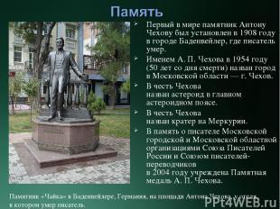 Первый в мире памятник Антону Чехову был установлен в1908 году в городе Баденве