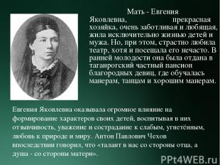 Мать - Евгения Яковлевна, прекрасная хозяйка, очень заботливая и любящая, жила и