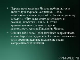 Первые произведения Чехова публикуются в 1880 году в журнале «Стрекоза» – это, н