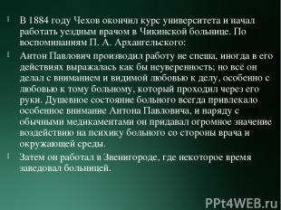 В 1884 году Чехов окончил курс университета и начал работать уездным врачом в Чи