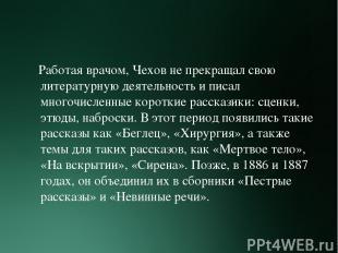 Работая врачом, Чехов не прекращал свою литературную деятельность и писал многоч