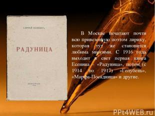 В Москве печатают почти всю привезенную поэтом лирику, которая тут же становится