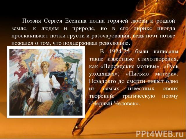 Поэзия Сергея Есенина полна горячей любви к родной земле, к людям и природе, но в его лирике иногда проскакивают нотки грусти и разочарования, ведь поэт позже пожалел о том, что поддерживал революцию. В 1924-25 были написаны такие известные стихотво…