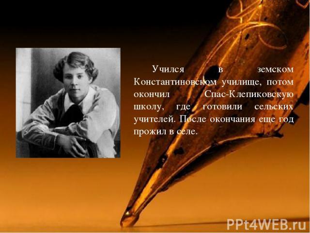 Учился в земском Константиновском училище, потом окончил Спас-Клепиковскую школу, где готовили сельских учителей. После окончания еще год прожил в селе.