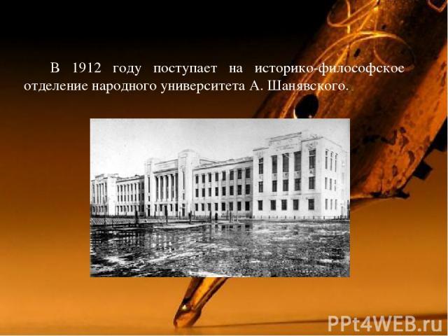 В 1912 году поступает на историко-философское отделение народного университета А. Шанявского.