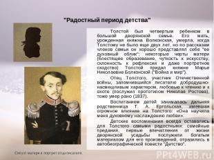 """""""Радостный период детства"""" Толстой был четвертым ребенком в большой дворянской с"""