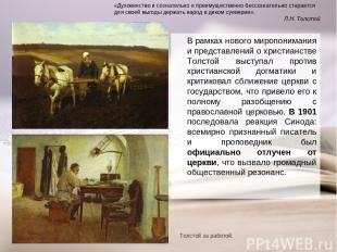 В рамках нового миропонимания и представлений о христианстве Толстой выступал пр