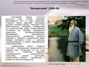 """""""Воскресение"""" (1889-99) Последний роман Толстого воплотил весь спектр проблем, в"""