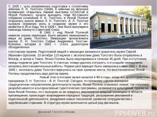 Дом-музей Толстого в Москве. толстовских музеев. Подготовкой вещей к эвакуации з