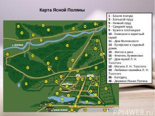 Карта Ясной Поляны 1 - Башни въезда 3 - Большой пруд 5 - Нижний пруд 7 - Средний