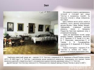 Зал Наиболее известный среди них – портрет Л. Н. Толстого, созданный И. Н. Крамс