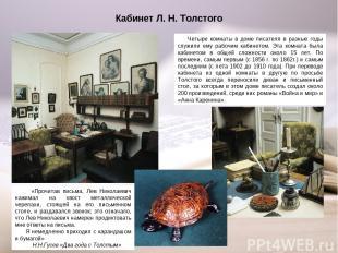Кабинет Л. Н. Толстого Четыре комнаты в доме писателя в разные годы служили ему