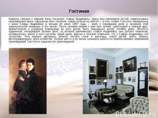 Гостиная Комната связана с именем жены писателя, Софьи Андреевны. Здесь она прин